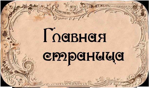 Главная saitik.3dn.ru