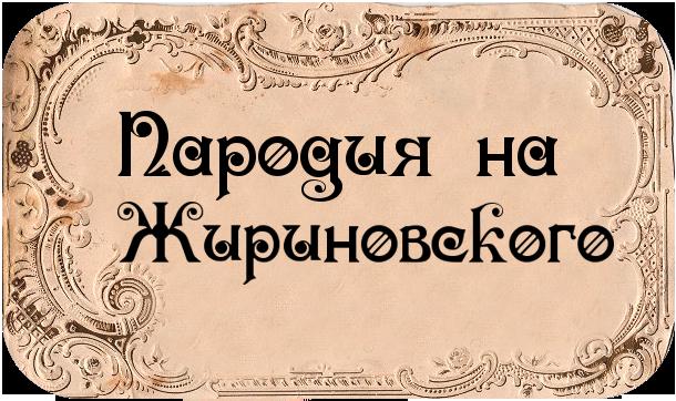 Поздравления от Жириновского